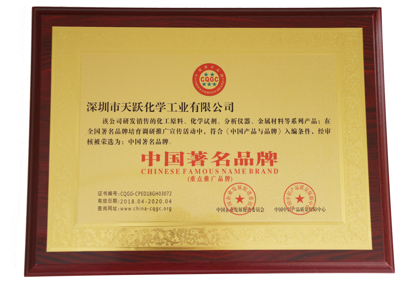 天跃化学中国著名品牌