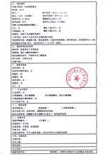 CT-602安全数据表2-2