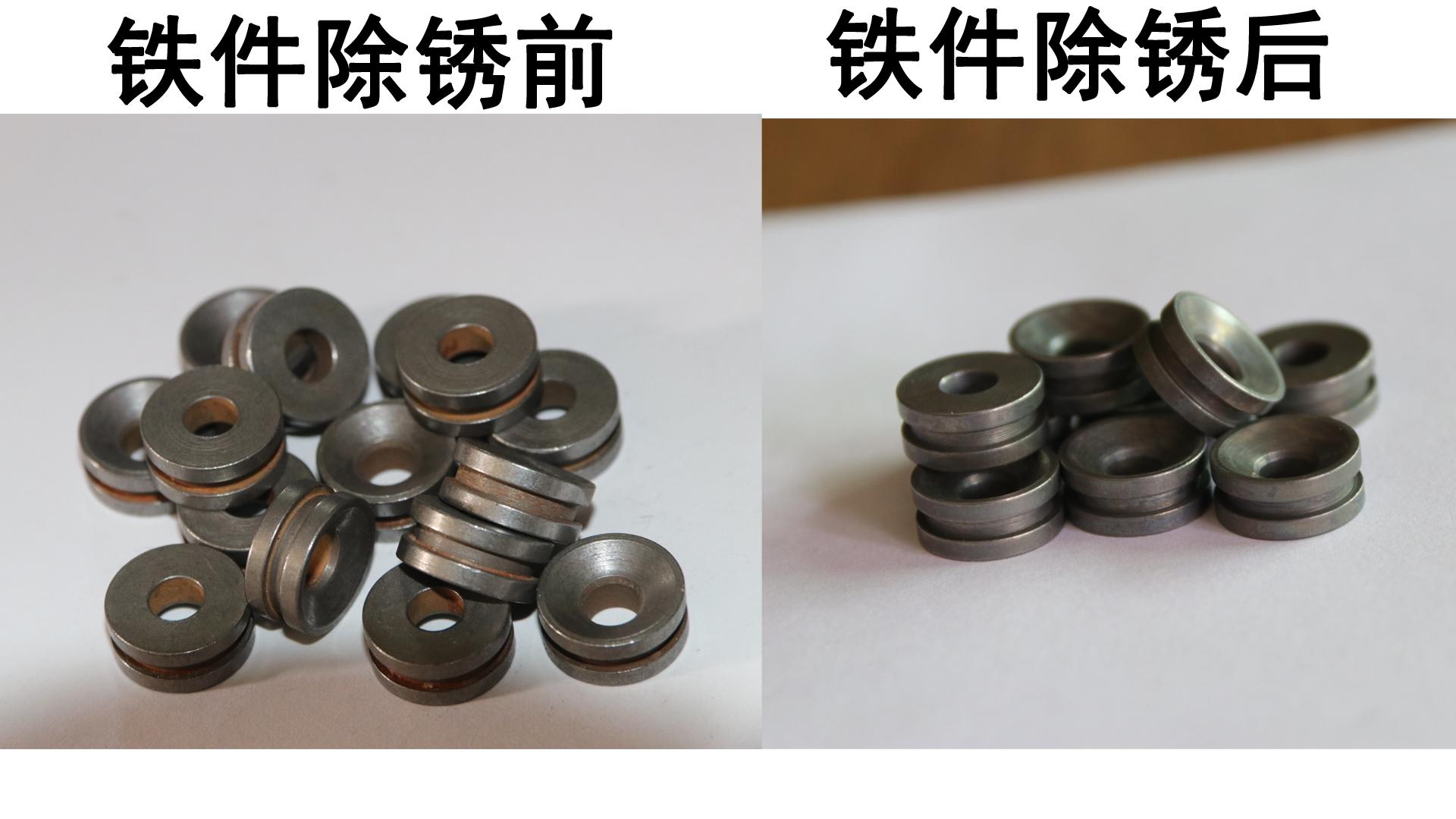 铁件除锈清洗实验视频