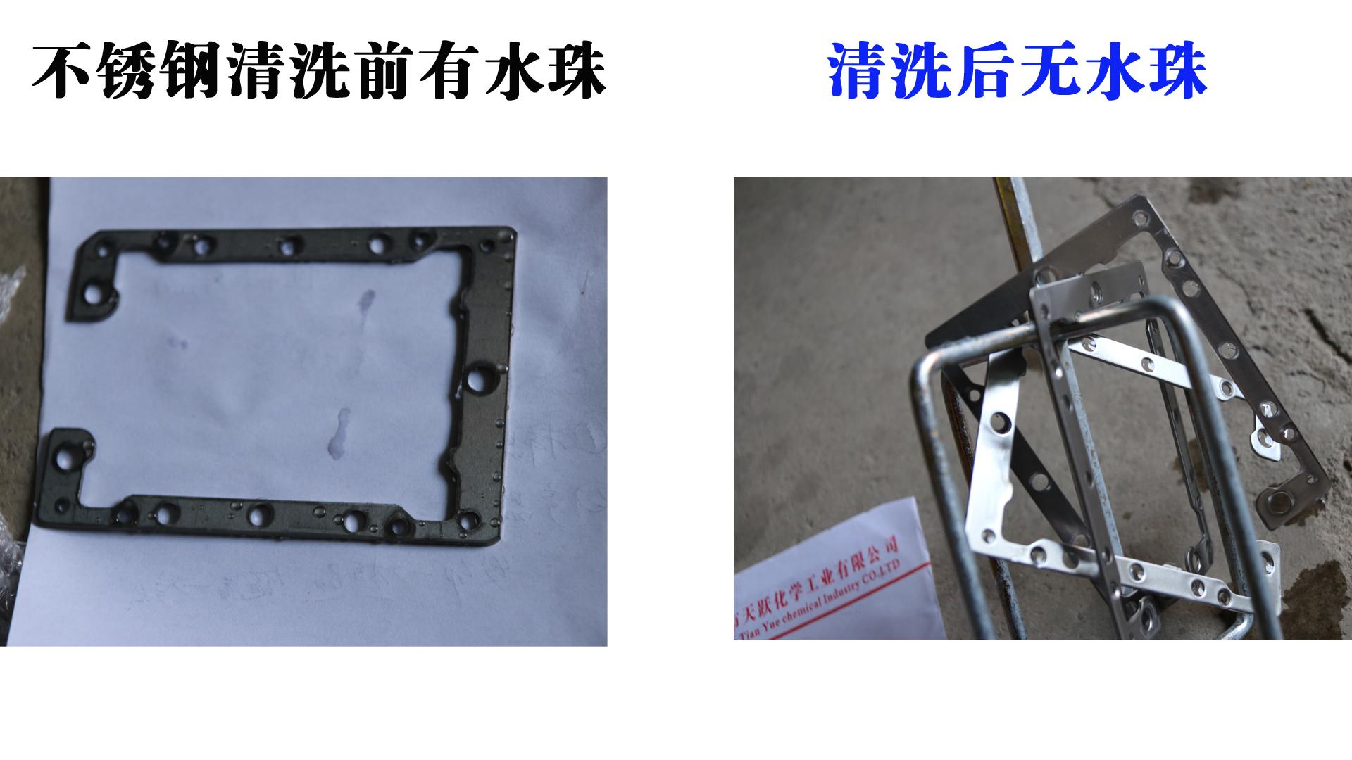 不锈钢板件除油剂清洗视频
