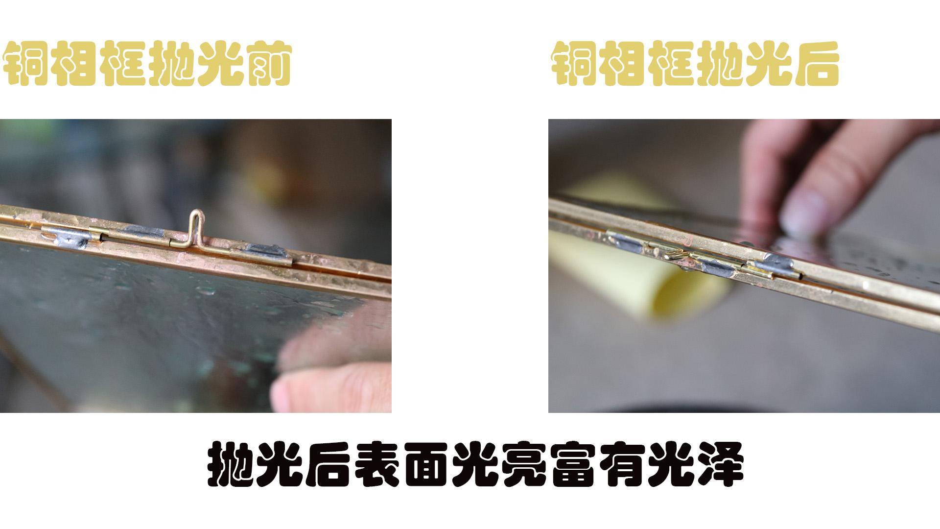 铜制相框抛光处理,看铜抛光让铜材还原光亮本色!
