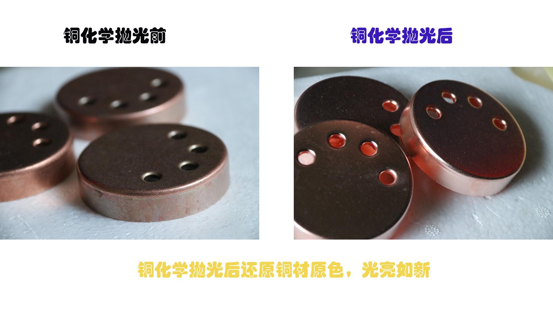 铜除油、铜抛光、铜保护工艺全过程,还原铜材光亮