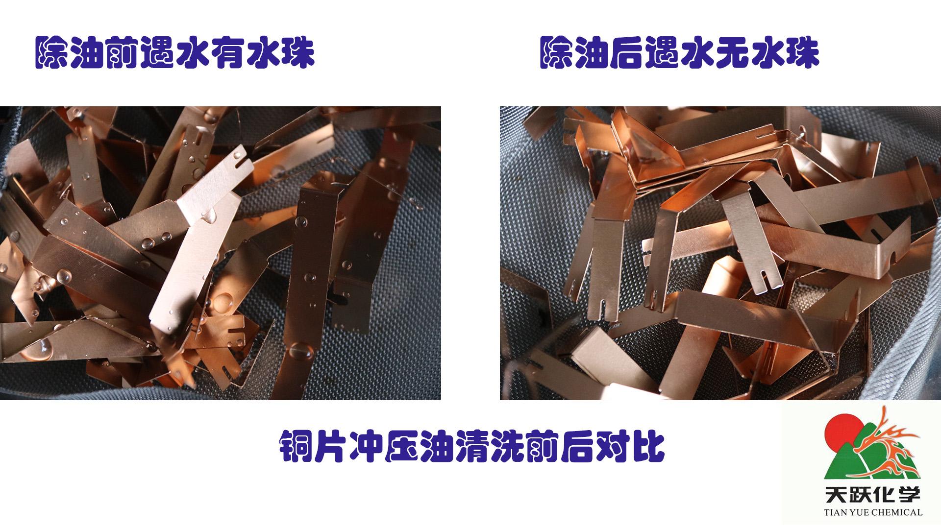 铜清洗方法,铜片冲压油清洗方案超声波3分钟除油清洗剂