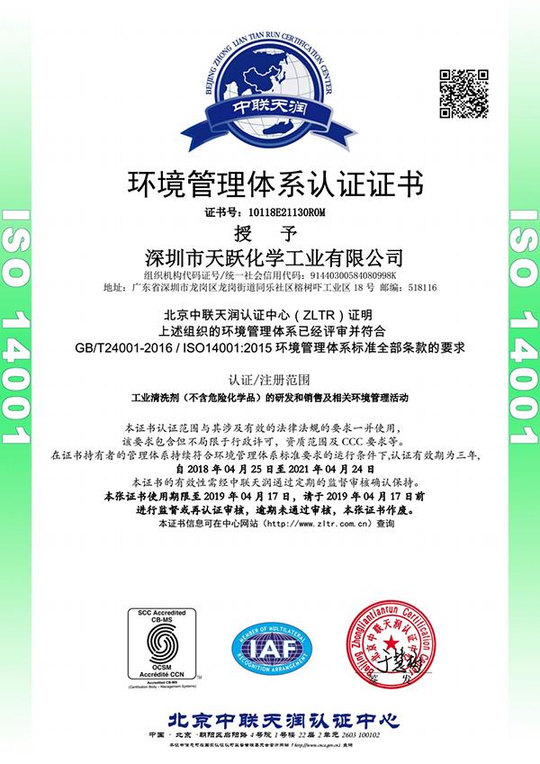 天跃化学ISO14001环境管理体系认证