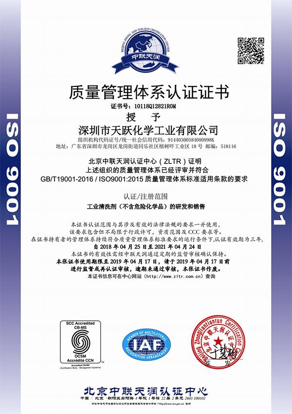 天跃化学ISO9001质量管理体系认证