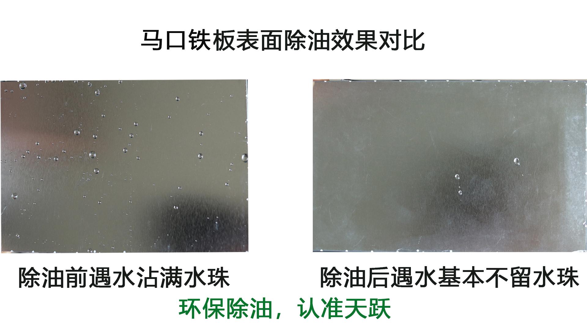 马口铁除油很简单用它分分钟清洗干净,高效马口铁环保除油剂