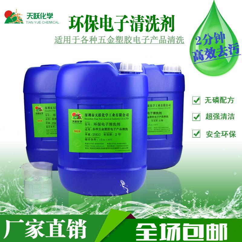 电子环保清洗剂