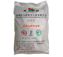 铜铁电解除油粉