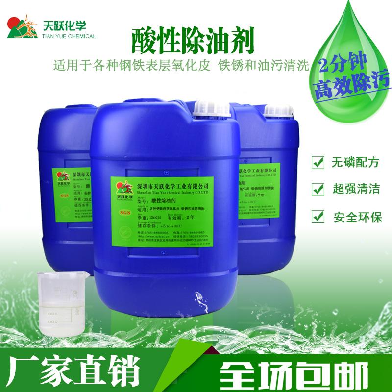 酸性除油剂