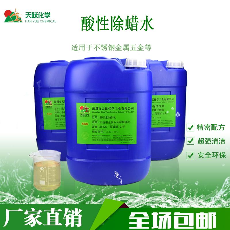 酸性除蜡水