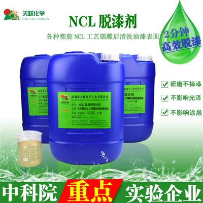 NCL工艺清洗脱漆剂